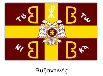 Βυζαντινές