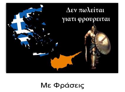 Ελληνικές Φράσεις